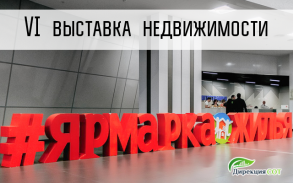 Шестая международная выставка недвижимости в Краснодаре
